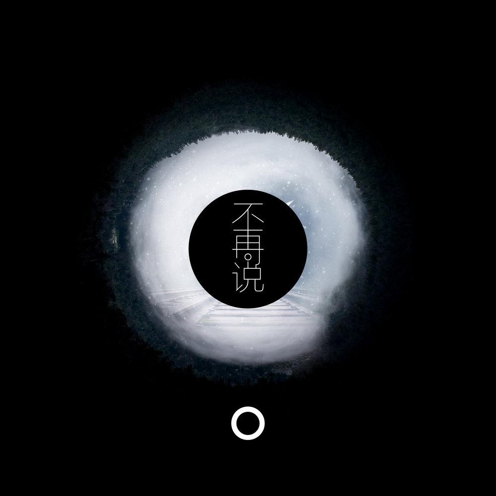 Buzaishuo_ep_cover-2-01.jpg