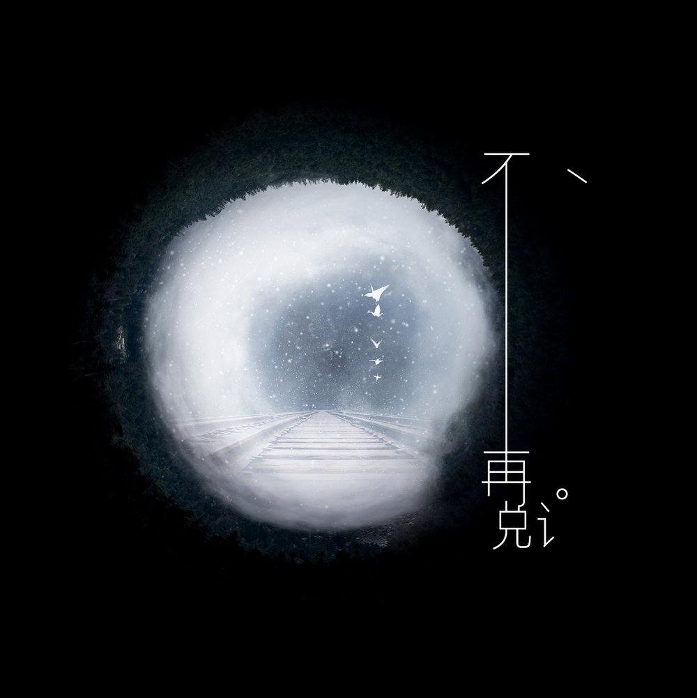 Buzaishuo_ep_cover-2-04.jpg