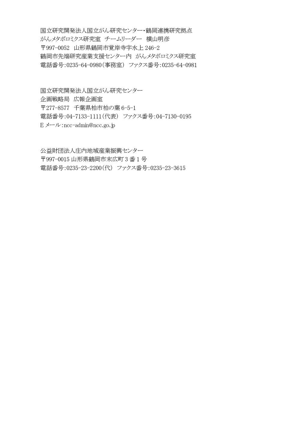プレスリリース_page-0002.jpg
