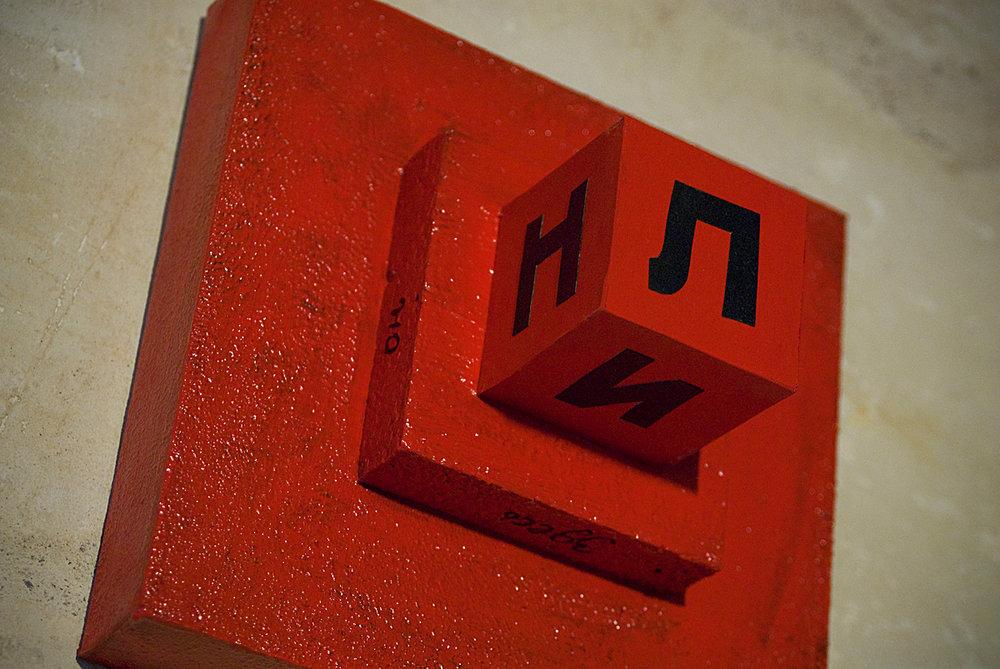 Yod, Mausoleum, 2010, canvas, acrylic, 20 x 20 cm