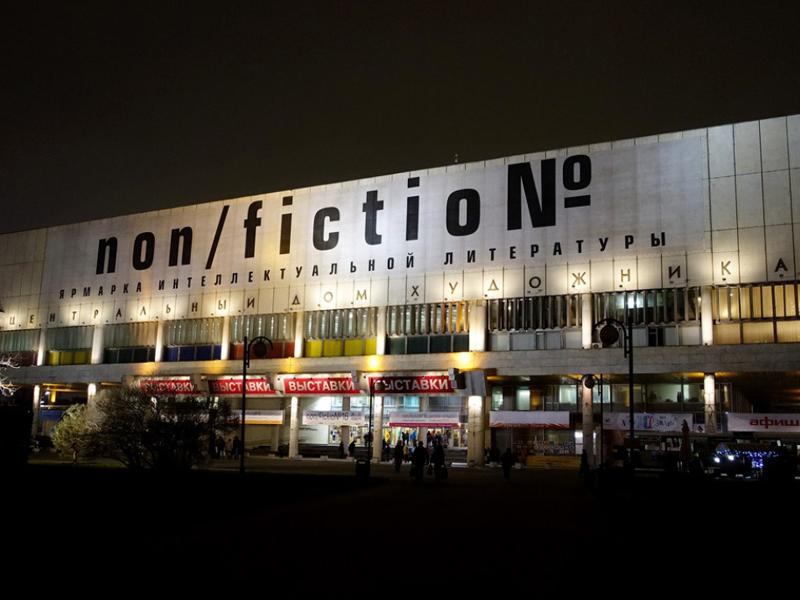 'Non/Fiction' Exhibition. 2015