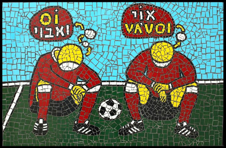 """עידו שמי, OI VA A'VOI, מוזאיקה, 95x73 ס""""מ, 2006"""