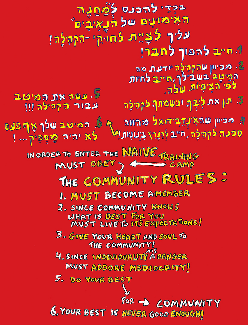 """עמוד 12 (פרט) מתוך ספרו האוטוביוגרפי של עידו שמי """"מחנה האימונים של הנאיבים"""", 2011"""