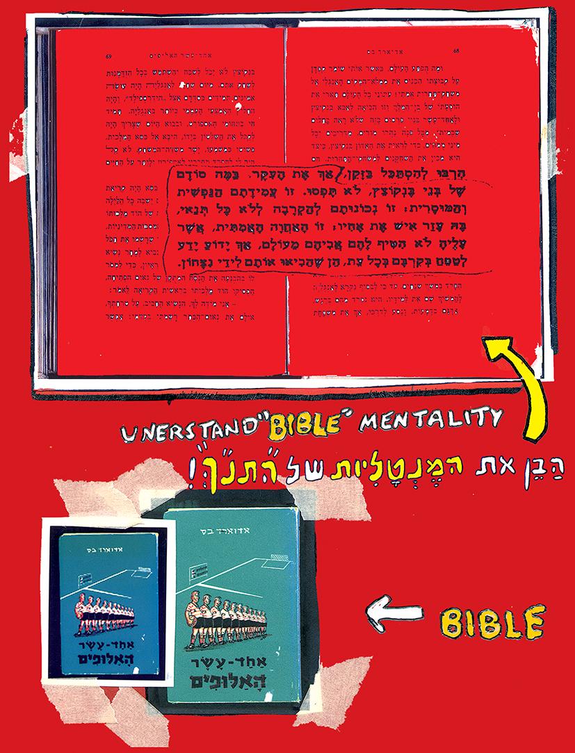 """עמוד 20 מתוך הספר האוטוביוגרפי """"מחנה האימונים של הנאיביים"""", 2011"""