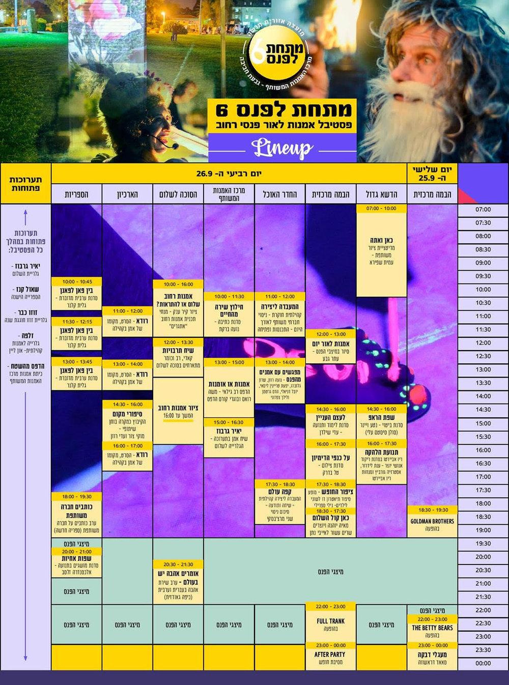 פסטיבל מתחת לפנס, גבעת חביבה_26, 27 לספטמבר.jpg