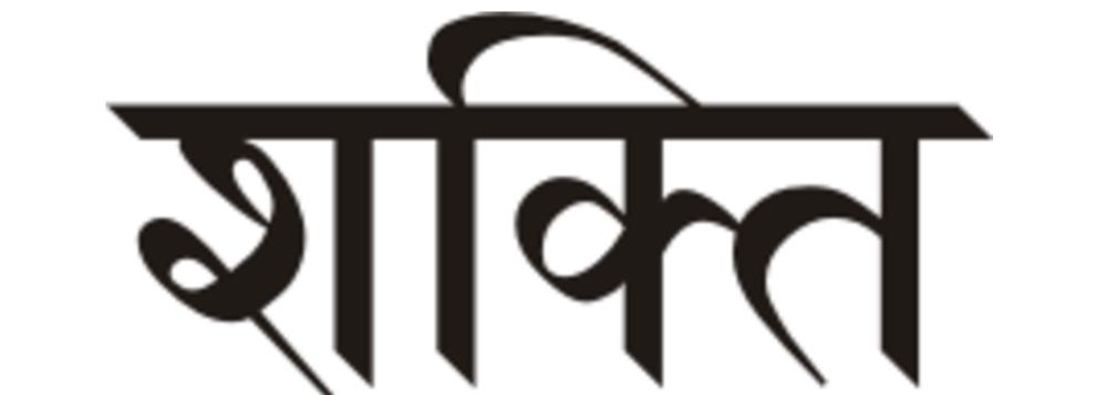 Shakti_logo_sanskrit.png