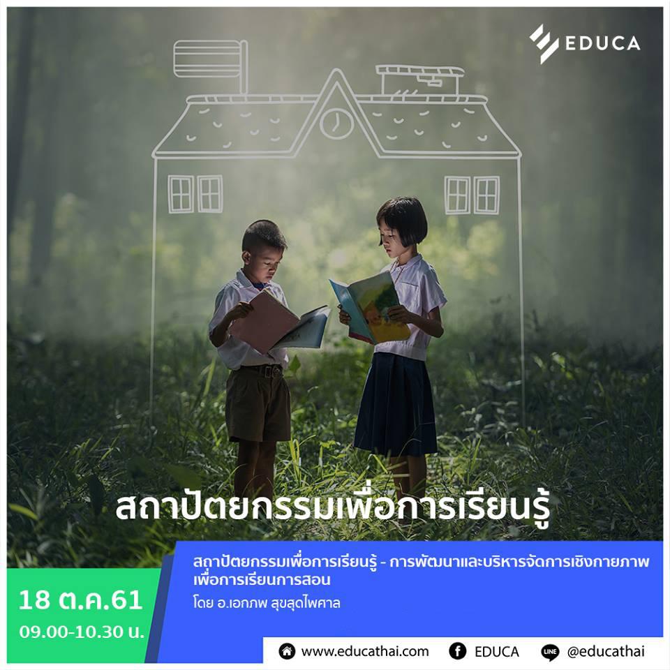 180923 Educat 2018 - Moe Ekapob S - Poster.jpg