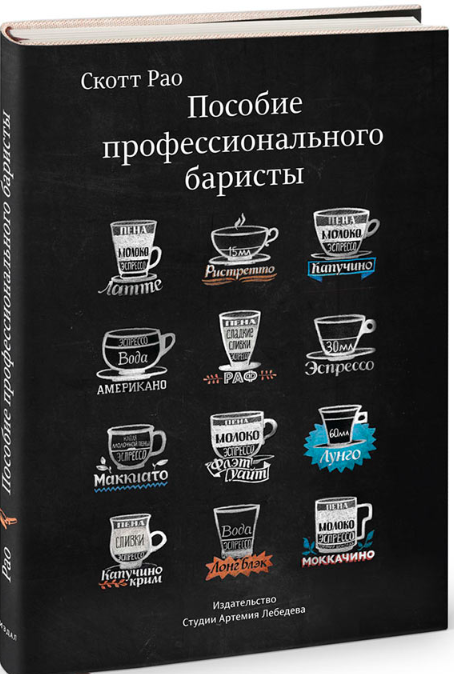 The Professional Barista's Handbook in Russian