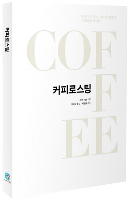 The Coffee Roaster's Companion in Korean