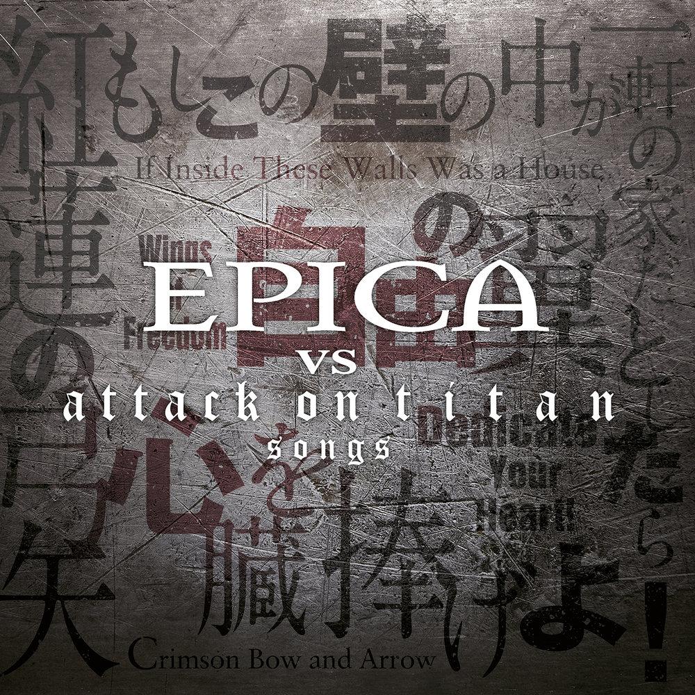 epica-attack-on-titan.jpg