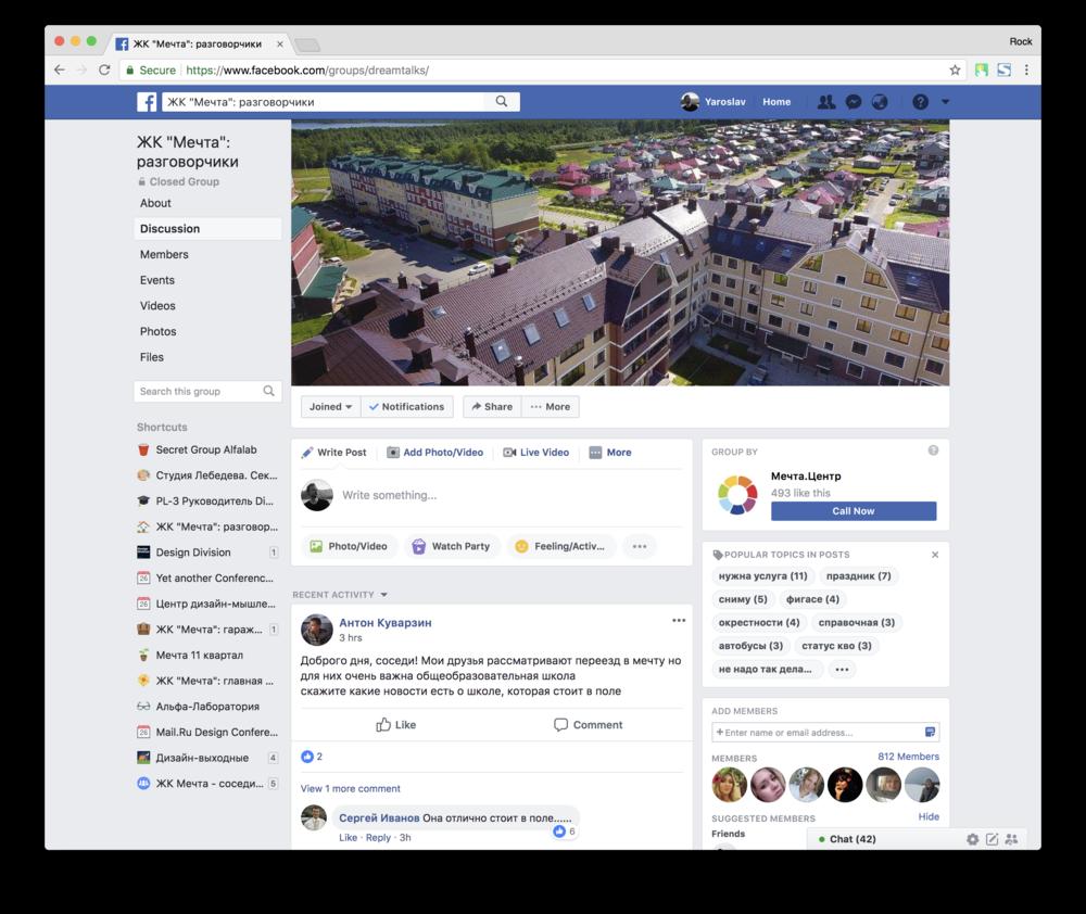 Группа одного квартала в фейсбуке где соседи общаются между собой.