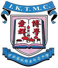 Islamic Kasim Tuet Memorial College