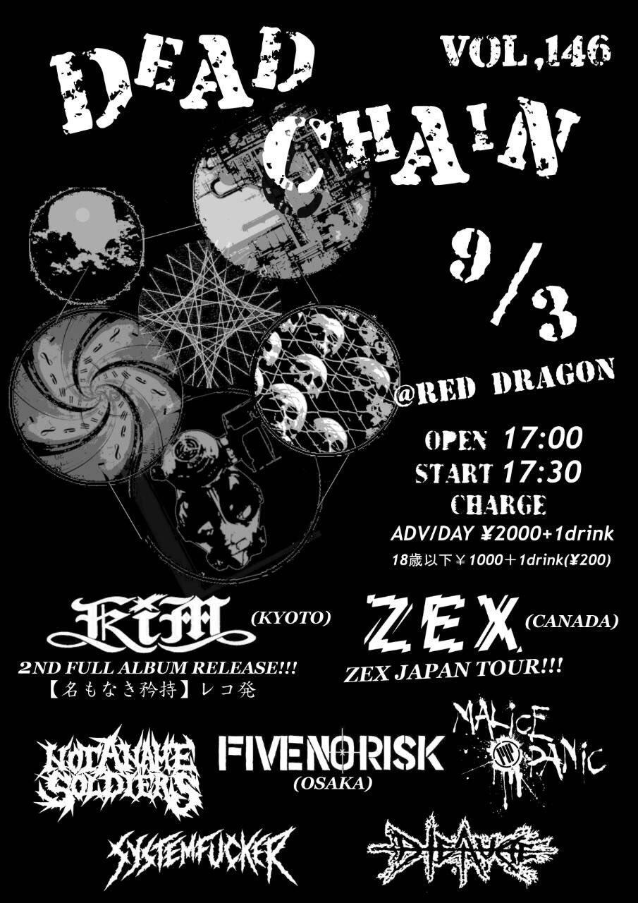 flyer-16.09.03-nagoya2.jpg