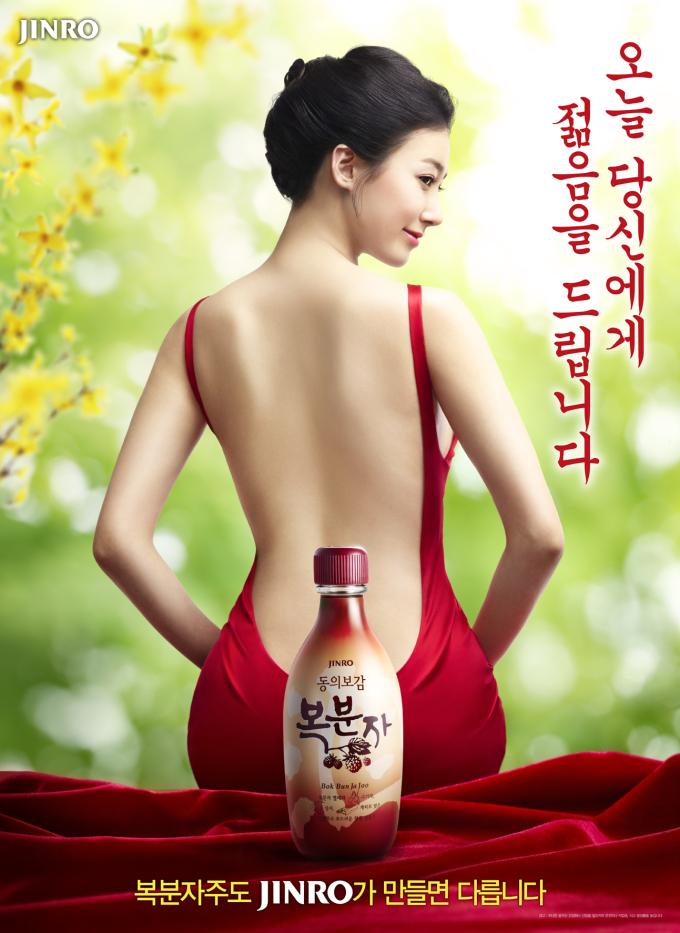 phallic-bokbunja-advertisement.jpg