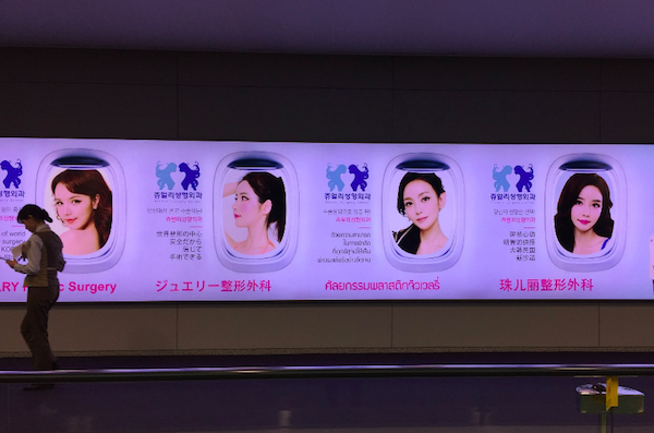 One of the first ads I saw walking into Incheon Airport a few months ago.