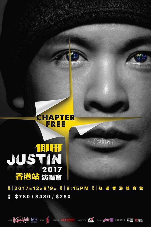側田 紅館演唱會 2017