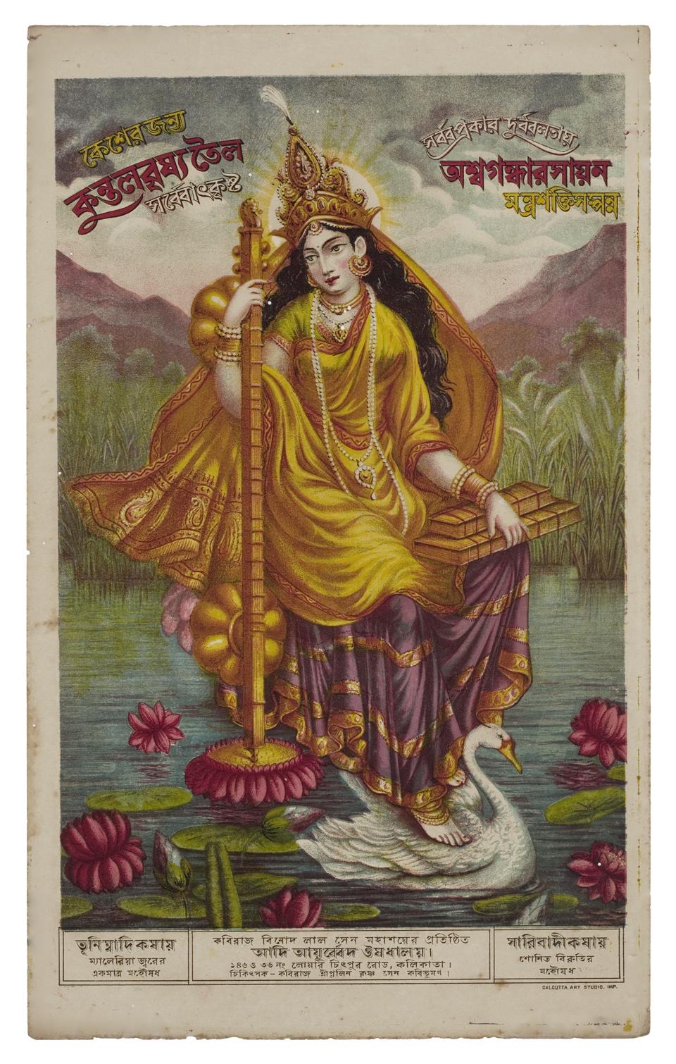 Sarasvati, c. 1885