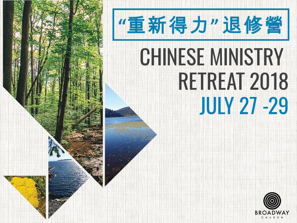 Chinese Retreat 2018 - Website.jpg