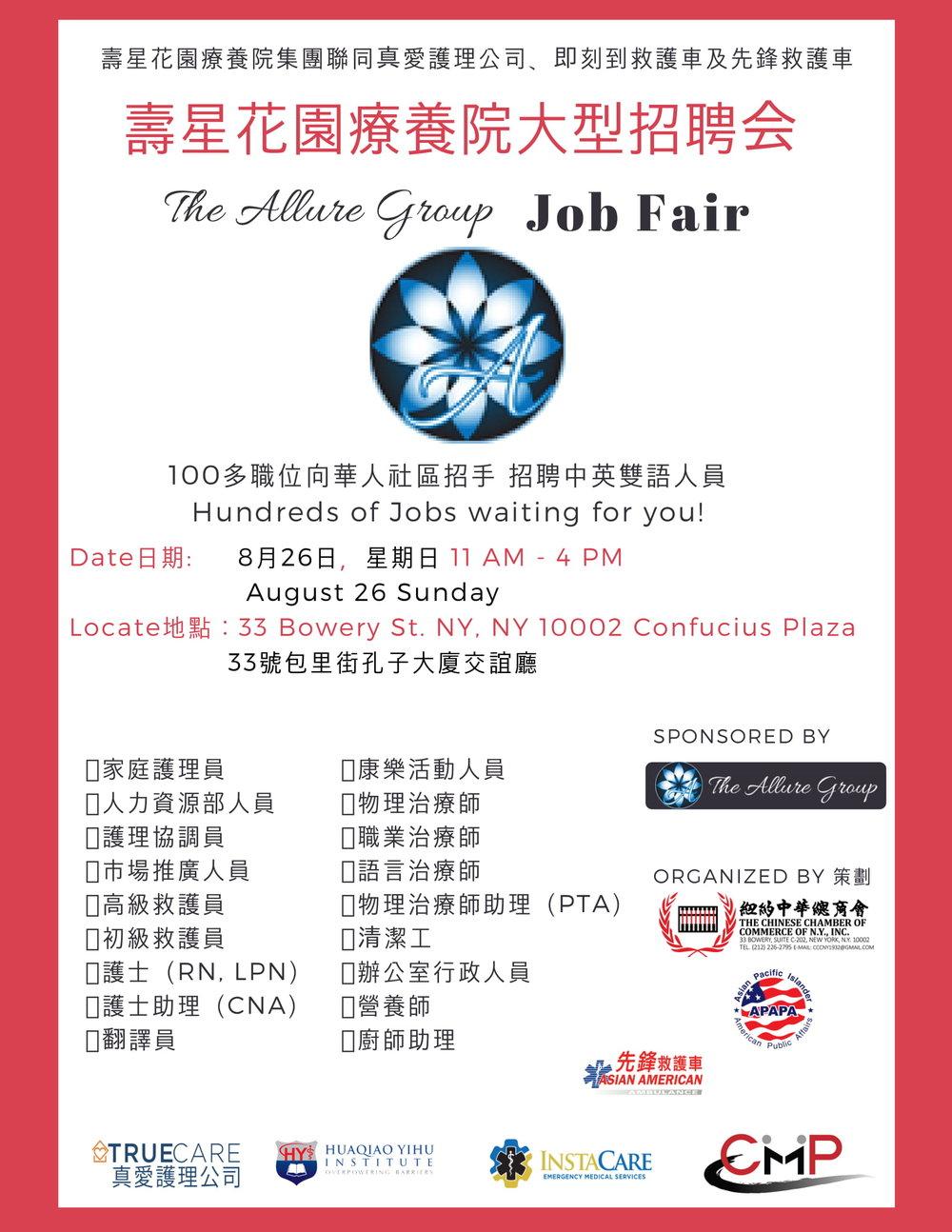 executive branch job fair flyer