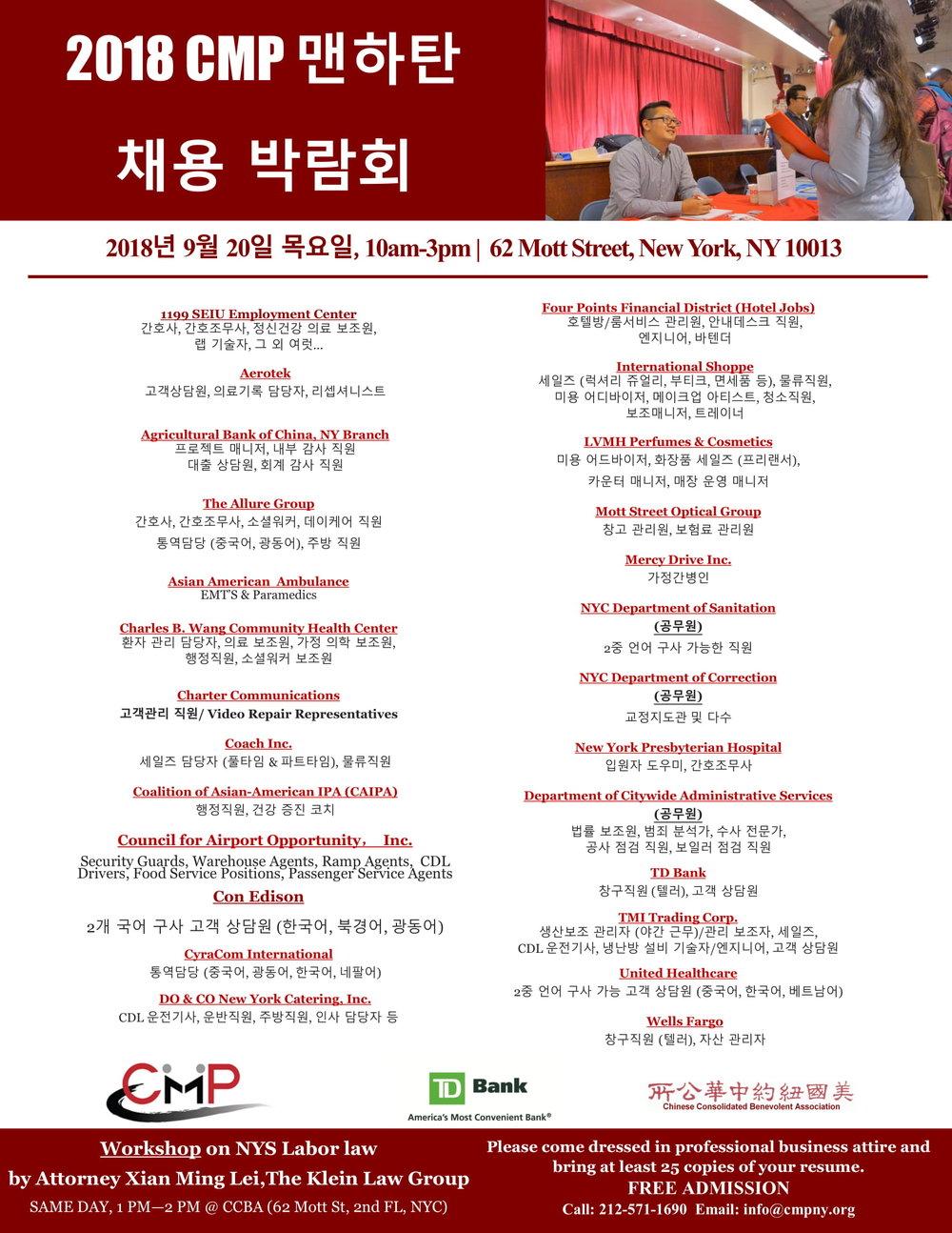 2018 Manhattan Job Fair Flyer Korean-1.jpg