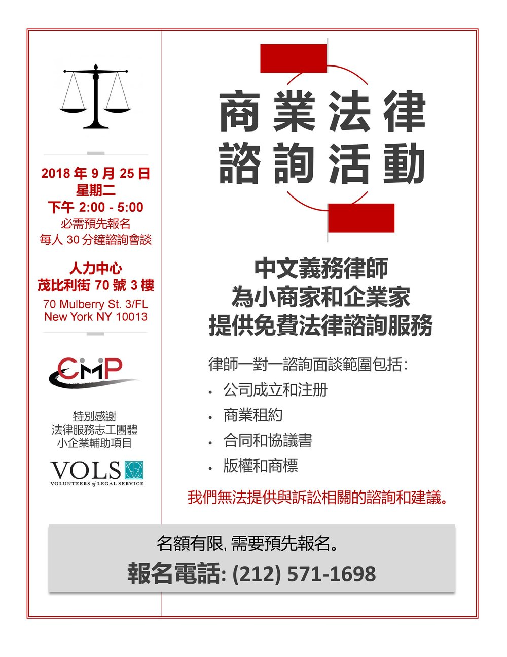 Legal Clinic -Chinese.jpg