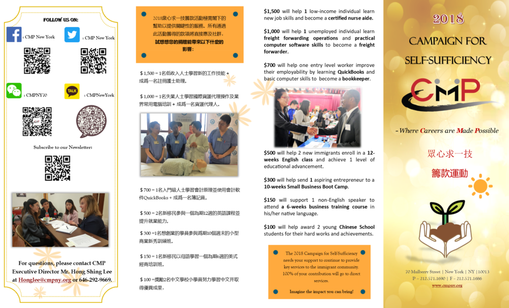 Annual Campaign Brochure 1.png
