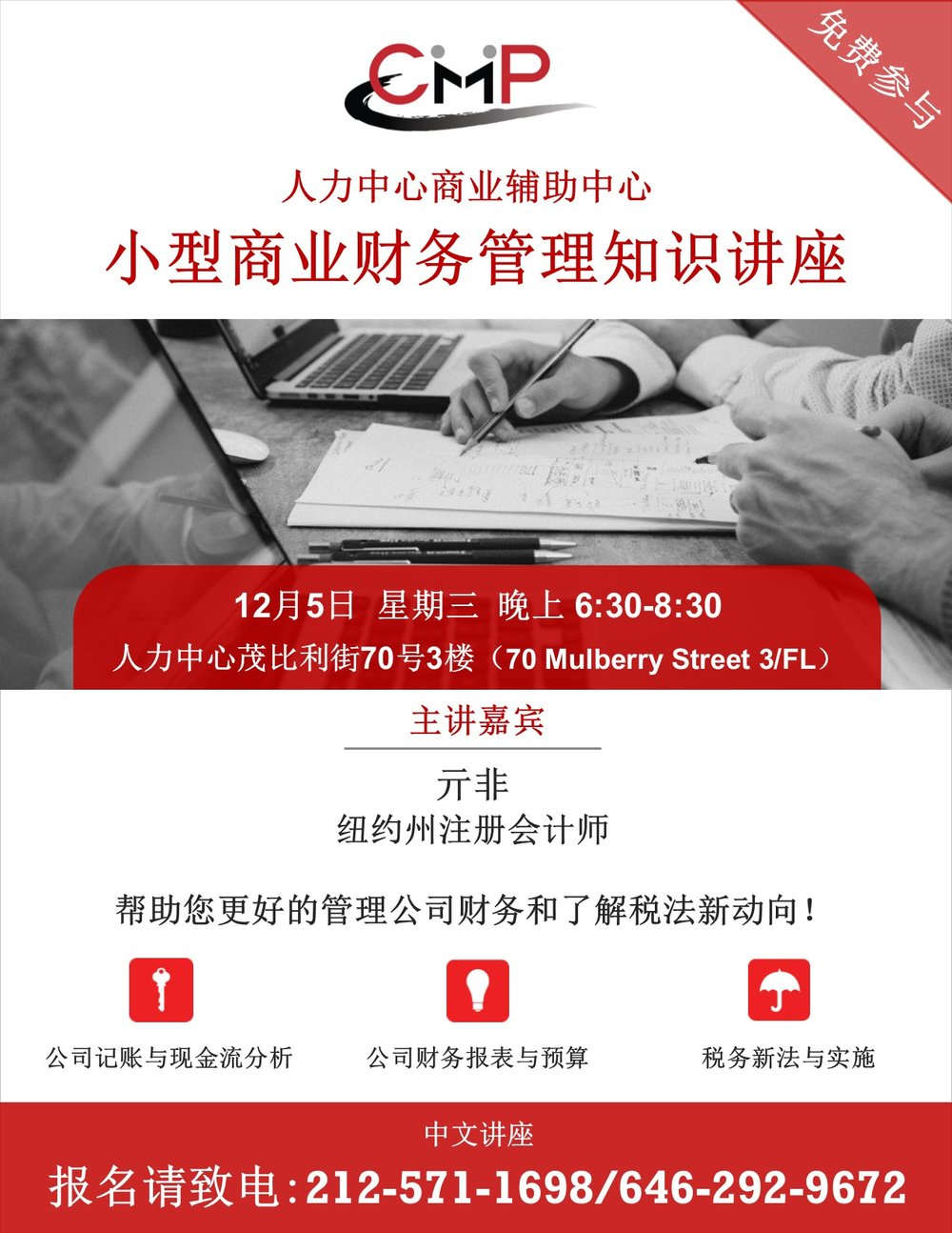 Small Business Financial Management Workshop -Chinese.jpg