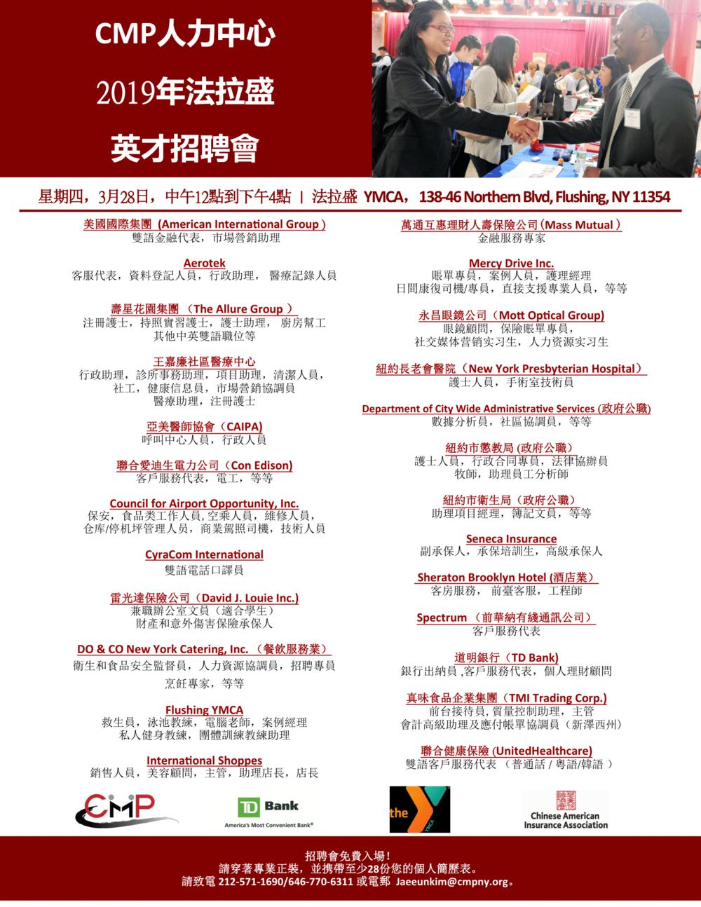 2019 Flushing Job Fair CHN.png