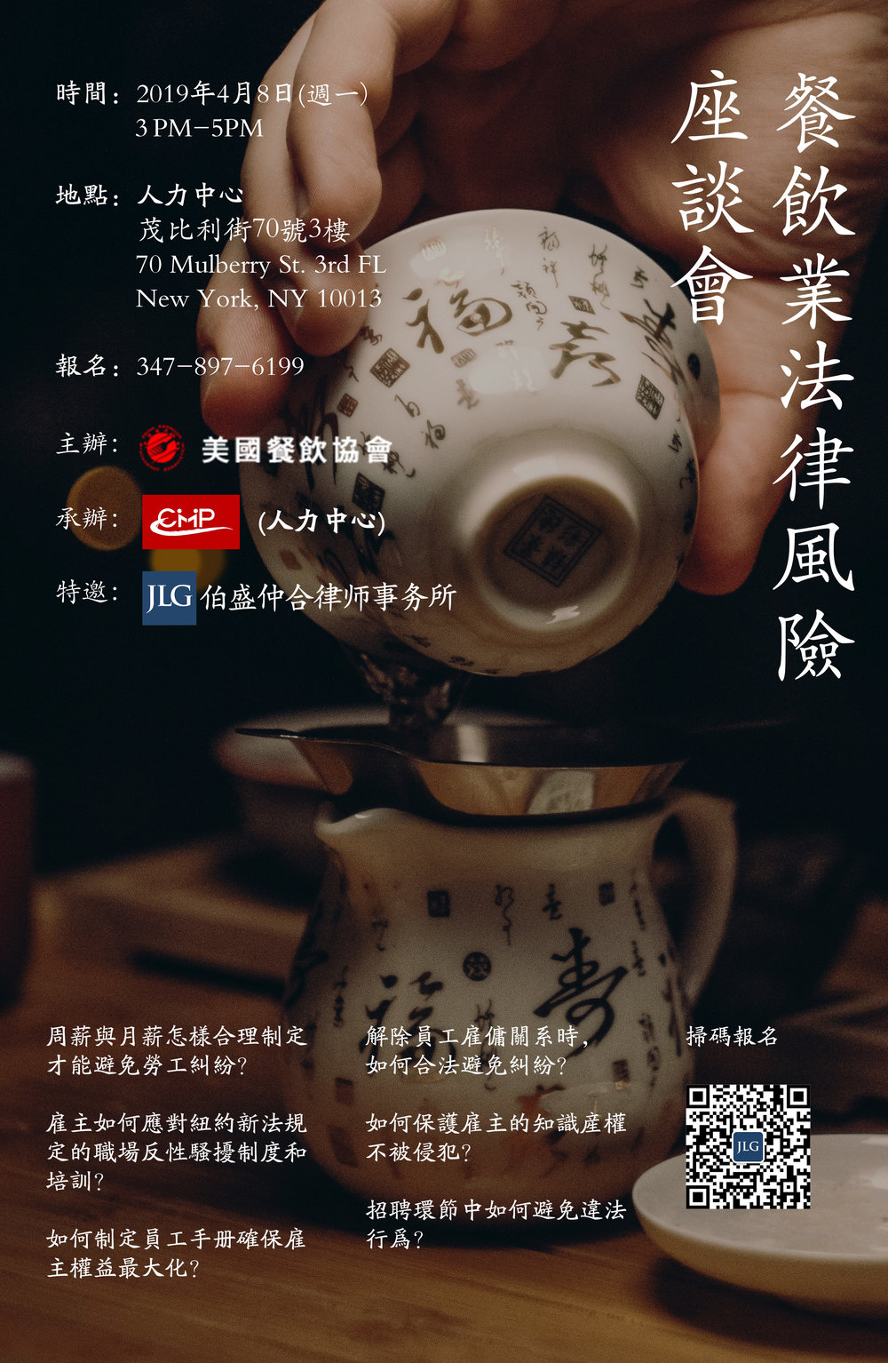JLG&美国华人餐饮协会&人力中心餐饮讲座 update.jpg