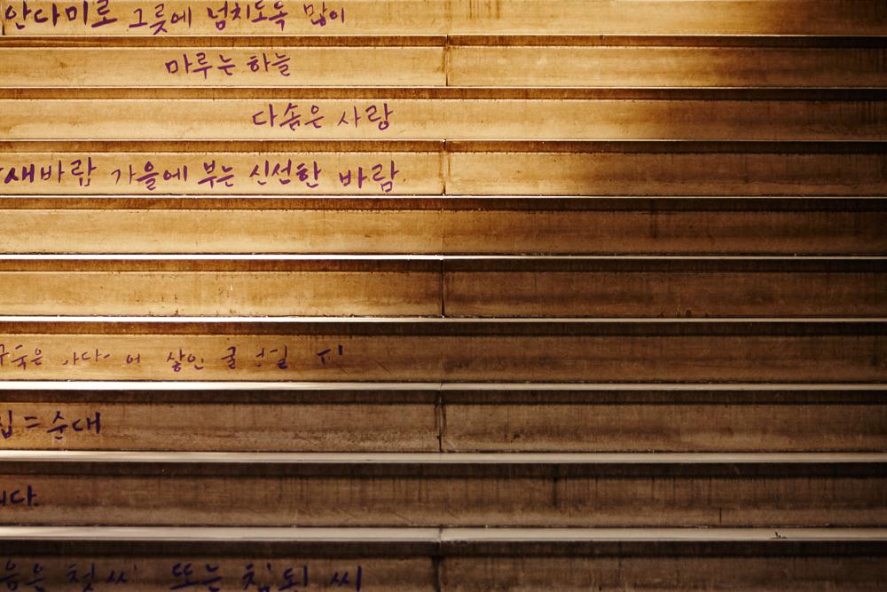 193_seoul_3413.jpg