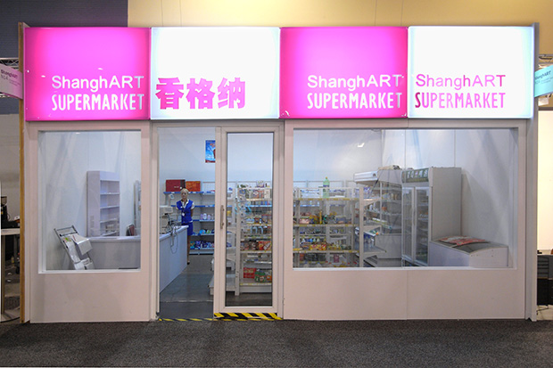 Xu Zhen, Shanghart Supermarket, 2007, mixed media installation (exterior shot)