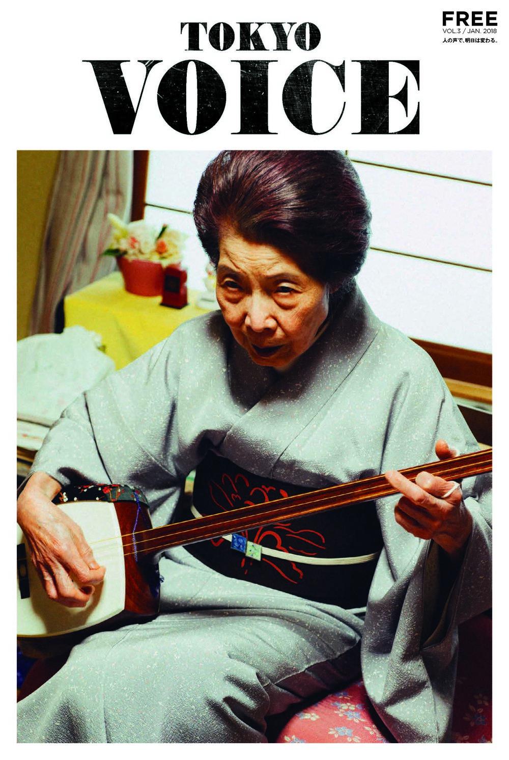 TOKYO VOICE Vol.3のテーマは「I LOVE IT ! 大好き!」。表紙は94歳の現役の芸者さん、浅草のゆう子姐さんです。配布先は、TOKYO VOICEのウェブをご覧ください。 tokyo-voice.jp
