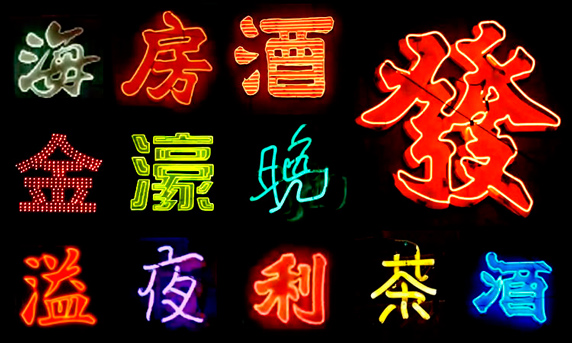 Neon signs collected by M+ in Hong Kong.