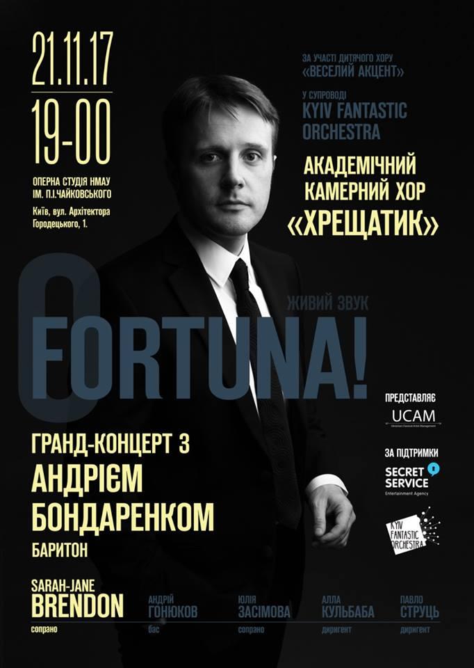 Гранд_концерт_Хрещатик.jpg