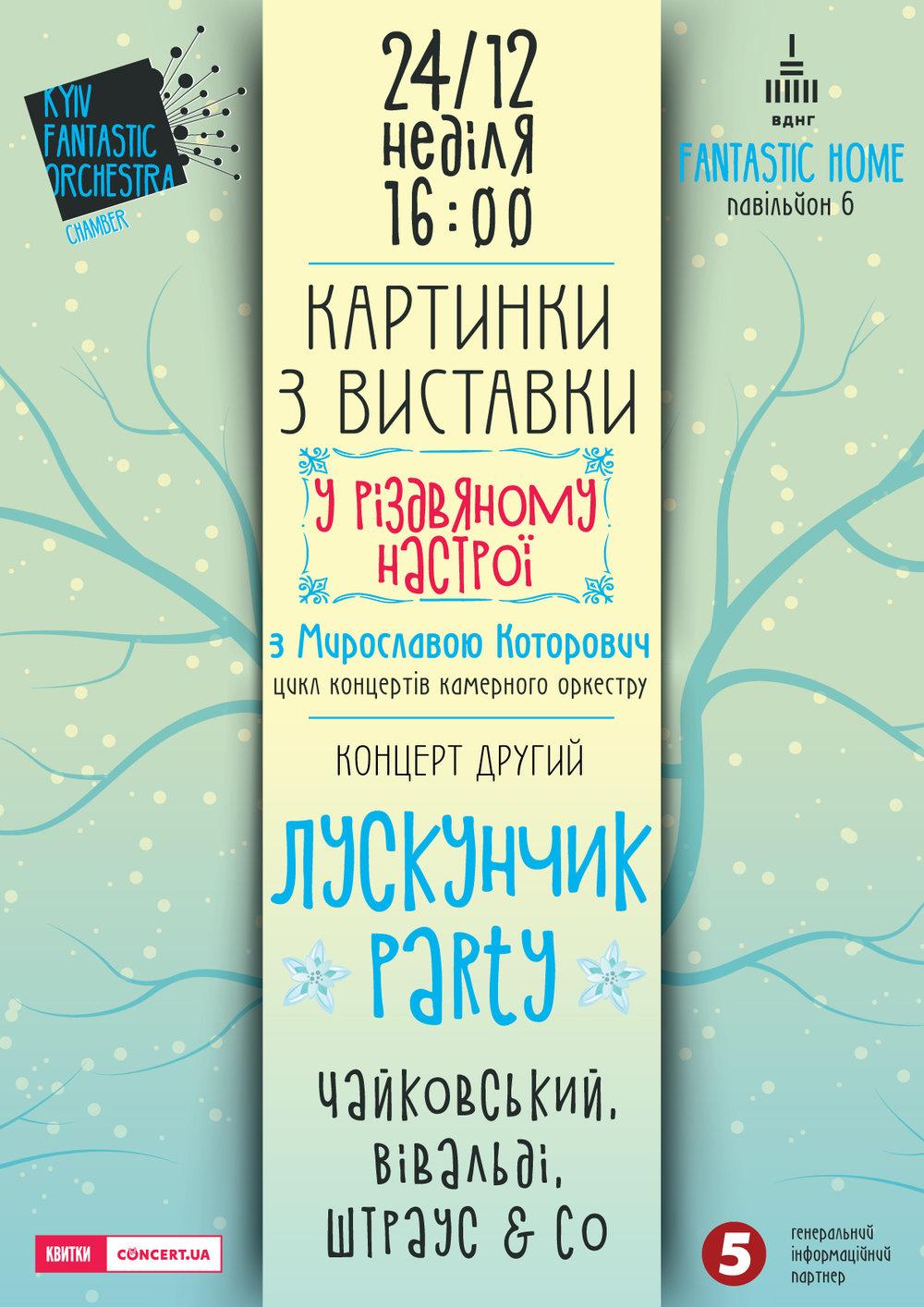 ЛУСКУНЧИК_1600_верт.jpg