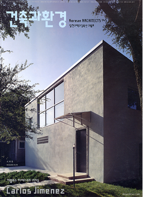 Korean Architects: Carlos Jiménez - Fernande-Galiano, Luis; Ingersoll Richard,