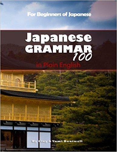 10 japanese grammar 100.jpg