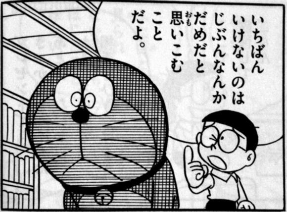 Nobito-Doraemon.jpg