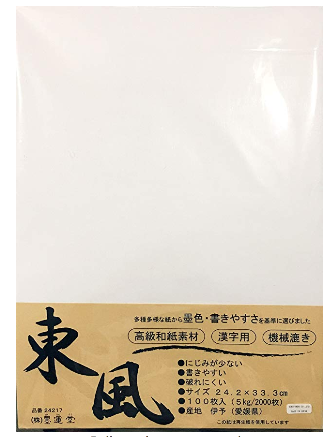 east-wind-shodo-japanese-writing-paper.png