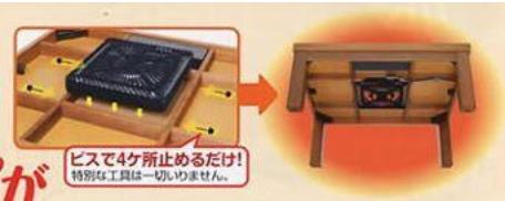 installing-kotatsu-heater.png