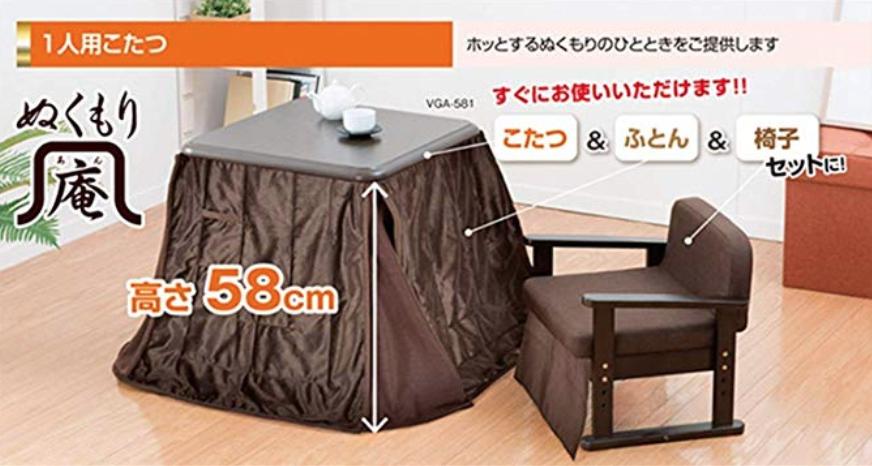 kotatsu-set-yamazen.png