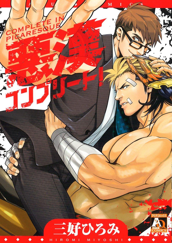 bara-manga-akkan-complete.jpg