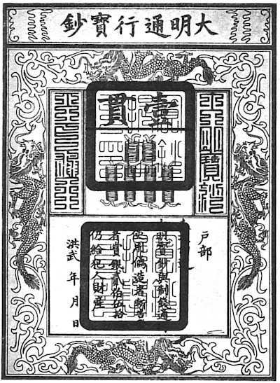 Ancient Chinese paper money before Marco Polo's time (public domain)