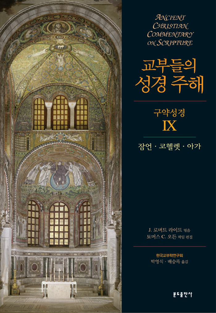 Korean Translation of Wright book