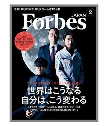 - サイエンス作家・竹内 薫が描く、AIと自分の未来「4つのシナリオ」(フォーブスジャパン、2017年2月号、ウェブ2017年2月23日)
