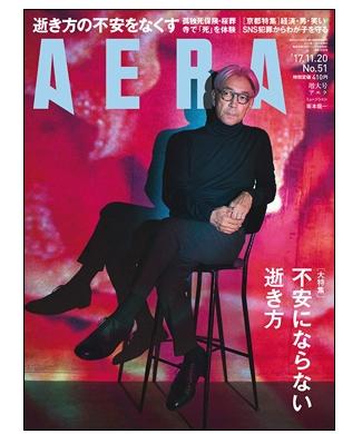 - 「芸術で食べていける仕組みをつくる!」現代美術家・椿昇が力を注ぐ若手アーティストを育てる取り組みとは?(AERA 2017年11月20日号)