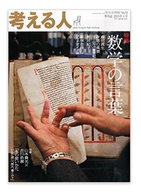 - カウチサーフィンが開く出会いの扉(「考える人」2015年春号、ウェブ2015年4月4日)