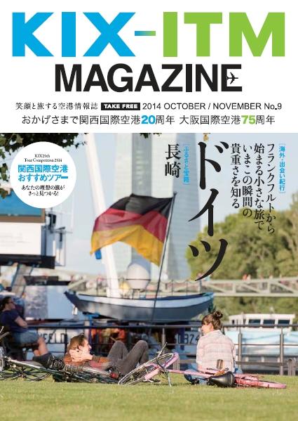 - 【海外・出会い紀行】KIX-ITM MAGAZINE(関西空港が発行するフリーマガジン)にて2014年春から隔月1年間連載。No.7~No.12。このリンク先よりpdfにてダウンロード可。
