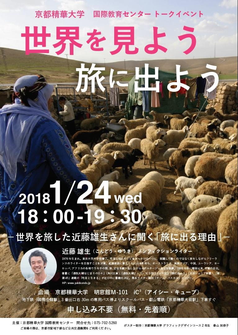 poster20180124-1.jpg