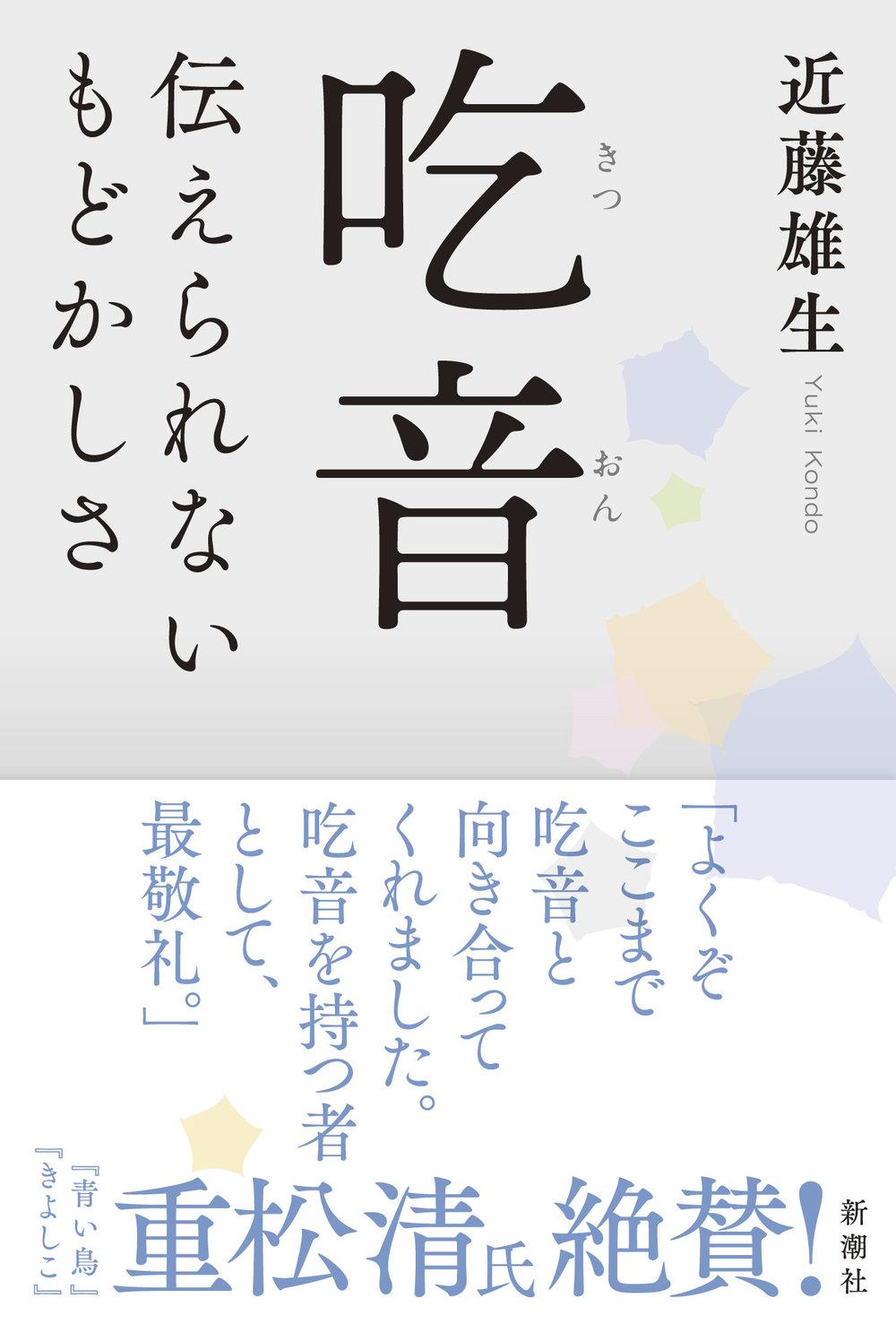 201901「吃音」書影帯付.jpg